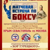В Симферополе состоится матчевая встреча сборной Крыма и Севастополя против сборной Москвы.